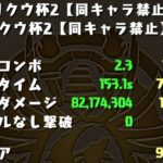 【動画あり】ランキングダンジョン リクウ杯2 98000オーバーパーティまとめ