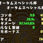 134454点 王冠確定パーティ  コラボなし!アシストなし!