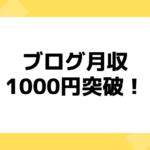 ブログ月収1000円突破!!記事数と運営期間ををすべて公開