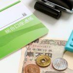 結婚生活におけるお金の管理方法!浪費を防ぐのは簡単!