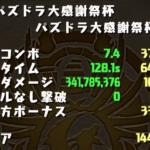 【王冠その2】144854点!ランキングダンジョン パズドラ大感謝祭杯