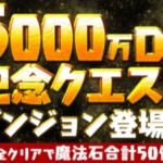 5000万ダウンロードイベント LV50攻略パーティ