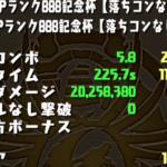 【パズドラ】ランダン山本P杯147.118点 王冠取ってください