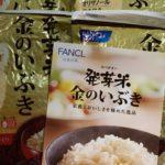『発芽米 金のいぶき』を食べたのでレビューしたよ