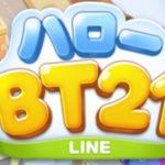 LINEゲームの最新作!「LINEハローBT21」がリリース