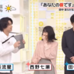【あなたの番です】田中圭がスッキリで重大なヒントを公開!!